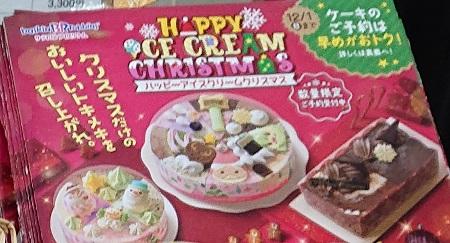 サーティワン アイスケーキ