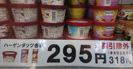 ハーゲンダッツ 値段 コンビニ スーパー