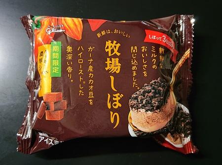 牧場しぼりクッキー on 濃厚ショコラ