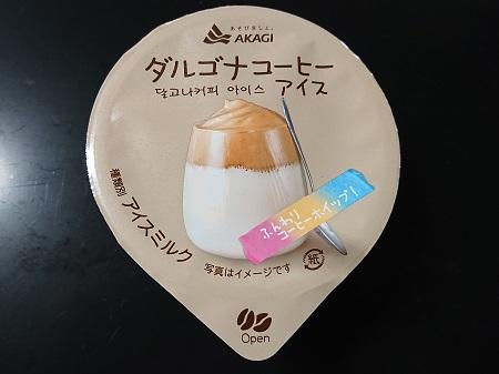 ダルゴナコーヒーアイス