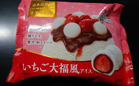 いちご大福風アイス