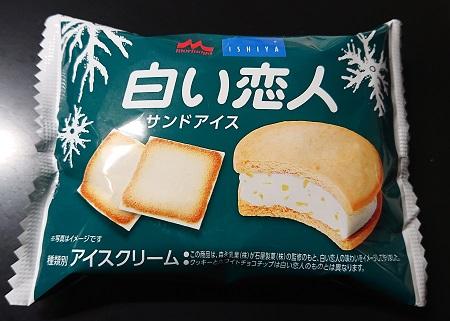 白い恋人 サンド アイス