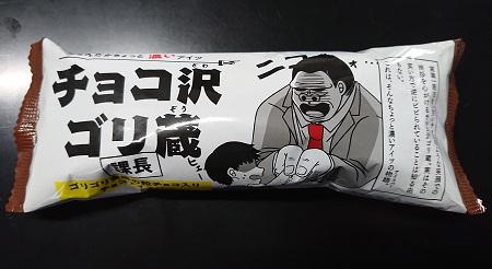 チョコ沢ゴリ蔵