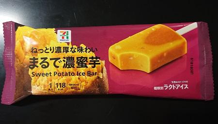 セブン まるで濃密芋 アイス